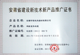 Heating cable new technology and new product promotion certificate